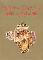 Βυζαντινά και μεταβυζαντινά μνημεία της Θεσσαλονίκης