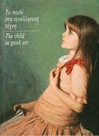 Το παιδί στη νεοελληνική τέχνη