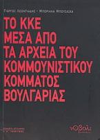 Το ΚΚΕ μέσα από τα αρχεία του Κομμουνιστικού Κόμματος Βουλγαρίας