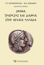 Χρήμα, τράπεζες και δάνεια στην αρχαία Ελλάδα