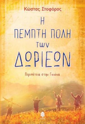 Η πέμπτη πόλη των Δωριέων