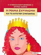 Η μαμά Ευρυνόμη και το αυγό του σύμπαντος