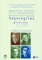 Ερμηνευτικές αναλύσεις για τα διδασκόμενα κείμενα νεοελληνικής λογοτεχνίας Β΄ ενιαίου λυκείου
