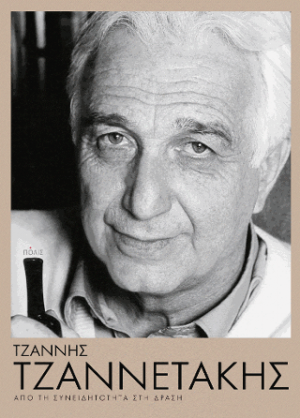 Τζαννής Τζαννετάκης