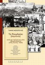 Το Ρουμλούκι (Καμπανία) κατά την πρώιμη και μέση οθωμαντοκρατία (14ος αιώνας - 1830)