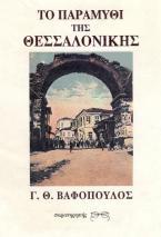 Το παραμύθι της Θεσσαλονίκης