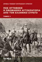Πως ηττήθηκε η Οθωμανική Αυτοκρατορία από τον Ελληνικό Στρατό #3