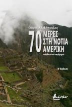 70 μέρες στη Νότια Αμερική (Β' έκδοση)
