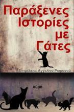 Παράξενες ιστορίες με γάτες
