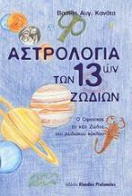Αστρολογία των 13 ζωδίων