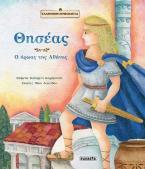 Θησέας, ο ήρωας της Αθήνας