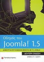 Οδηγός του Joomla! 1.5