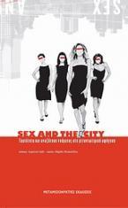 Sex and The City: Ταυτότητα και αναζήτηση νοήματος στη μετανεωτερική αφήγηση