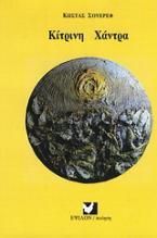 Κίτρινη χάντρα