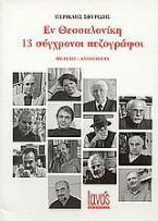 Εν Θεσσαλονίκη: 13 σύγχρονοι πεζογράφοι