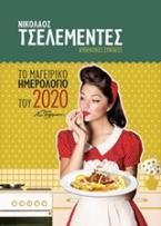 Αυθεντικές συνταγές: Το μαγειρικό ημερολόγιο του 2020