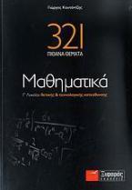 321 πιθανά θέματα μαθηματικά Γ΄ λυκείου