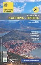 Μακεδονία: Καστοριά - Πρέσπα