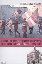 Λογοτεχνία και ιστορία στη μεταπολεμική αριστερά. Η παρέμβαση του Δημήτρη Χατζή 1947-1981