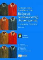 Ερμηνευτικές αναλύσεις κειμένων νεοελληνικής λογοτεχνίας Β΄ ενιαίου λυκείου