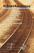 Σιδηροδρομικώς