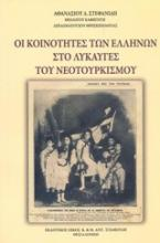 Οι κοινότητες των Ελλήνων στο λυκαυγές του νεοτουρκισμού