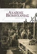 Ιστορικό λεύκωμα αχαϊκής βιομηχανίας 1825 - 1975