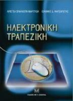 Ηλεκτρονική τραπεζική