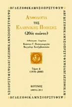 Ανθολογία της ελληνικής ποίησης (20ός αιώνας)
