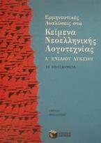 Ερμηνευτικές αναλύσεις στα κείμενα νεοελληνικής λογοτεχνίας Α΄ ενιαίου λυκείου