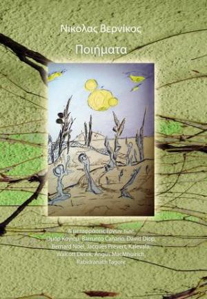 Ποιήματα και μεταφράσεις