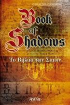 Το βιβλίο των σκιών