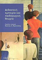 Διδακτική εμπειρία και παιδαγωγική θεωρία