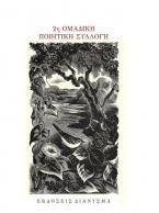 2η Ομαδική ποιητική συλλογή