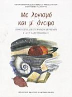 Με λογισμό και μ' όνειρο: Ανθολόγιο λογοτεχνικών κειμένων Ε΄και ΣΤ΄ τάξη δημοτικού