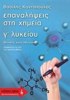 Επαναλήψεις στη χημεία Γ΄ λυκείου