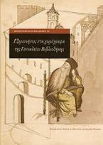 Εξερευνήσεις στα χειρόγραφα της Γενναδείου Βιβλιοθήκης