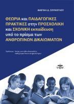 Θεωρία και παιδαγωγικές πρακτικές στην προσχολική και σχολική εκπαίδευση υπό το πρίσμα των ανθρώπινων δικαιωμάτων