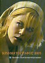 Κινηματογράφος 2003