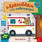 Ο αρκουδάκος οδηγεί ασθενοφόρο!