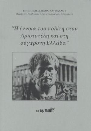 Η έννοια του πολίτη στον Αριστοτέλη και στη σύγχρονη Ελλάδα