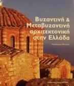 Βυζαντινή και μεταβυζαντινή αρχιτεκτονική στην Ελλάδα