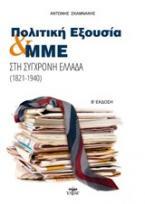 Πολιτική εξουσία και Μ.Μ.Ε. στη σύγχρονη Ελλάδα (1821-1940)