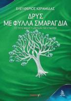 ΔΡΥΣ ΜΕ ΦΥΛΛΑ ΣΜΑΡΑΓΔΙΑ -ΒΙΒΛΙΟ 3