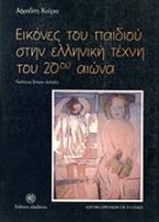 Εικόνες του παιδιού στην ελληνική τέχνη του 20ου αιώνα