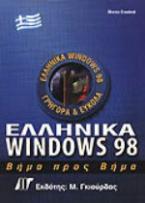 Ελληνικά Windows 98