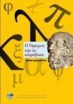 Ο Όμηρος και το αλφάβητο