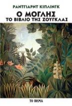 Ο Μόγλης, το βιβλίο της ζούγκλας