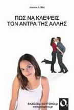 Πώς να κλέψεις τον άντρα της άλλης