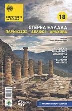 Στερεά Ελλάδα: Παρνασσός: Δελφοί: Αράχοβα